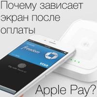 Не работает экран после оплаты Apple Pay? Три варианта решения!