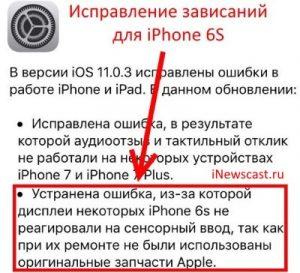 Обновление iOS исправит ошибку с неработающим экраном в Apple Pay