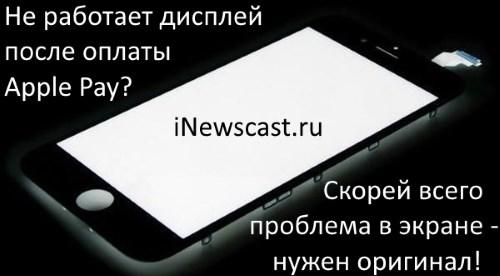 Экран не работает после оплаты Apple Pay - поможет замена