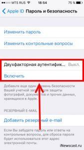 Двухфакторная аутентификация повысит безопасность Apple ID
