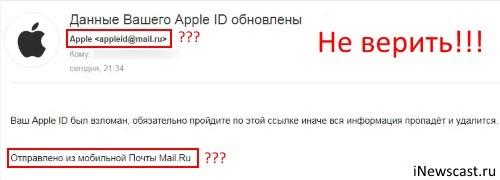 Фальшивое письмо от Apple