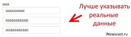 Указывайте реальные данные при регистрации Apple ID