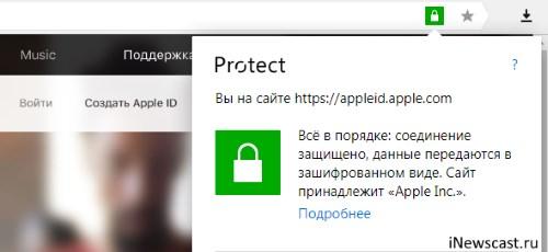 Вводите данные Apple ID только на официальных ресурсах компании
