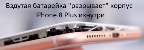 Вздутие батарейки iPhone 8 Plus это брак