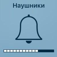 Постоянный режим наушников в iPhone