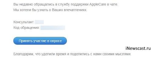 Письмо с предложением оставить впечатление о службе поддержки Apple
