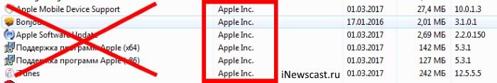 Удаляем все программы связанные с Apple