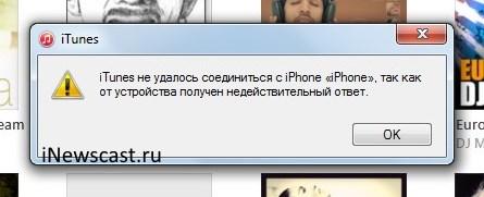 iTunes не удалось соединиться с iPhone, так как от устройства получен недействительный ответ