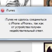 iTunes не удалось соединиться с iPhone - недействительный ответ