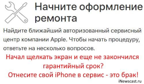 iPhone с щелчками экрана примут по гарантии