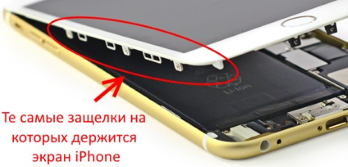 Экран iPhone крепится на защелках