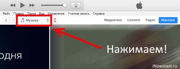 Выбираем Меню в iTunes