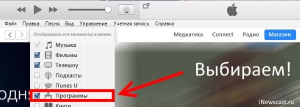 Добавляем программы в iTunes