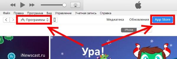 App Store снова появился в iTunes