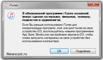 В обновленной программе iTunes нет App Store