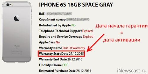 Альтернативный способ определить дату активации iPhone