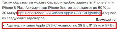 Официальный комплект быстрой зарядки iPhone стоит дорого