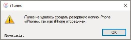 iTunes не удалось создать резервную копию - iPhone отсоединен