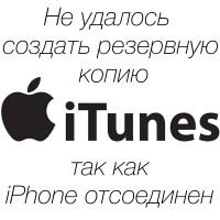 Не создается копия в iTunes - iPhone отсоединен