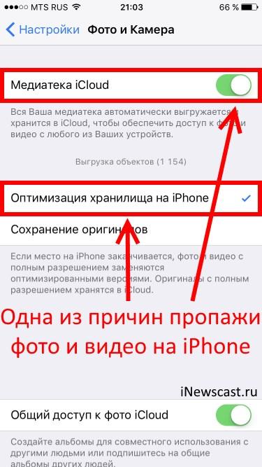 Медиатека - одна из причин пропажи фото и видео в iPhone