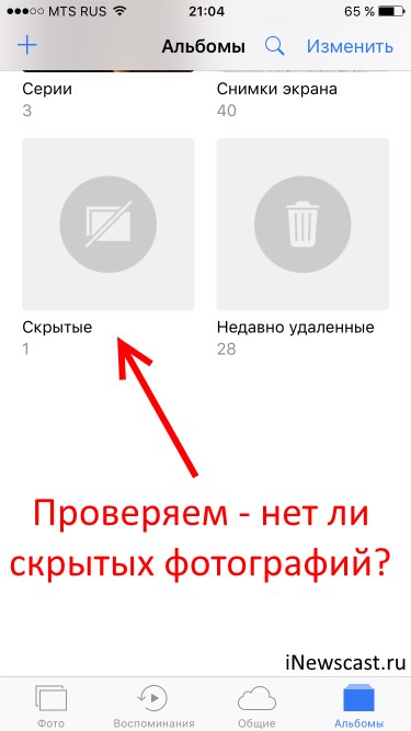 Проверяем папку со скрытыми фотографиями и видео