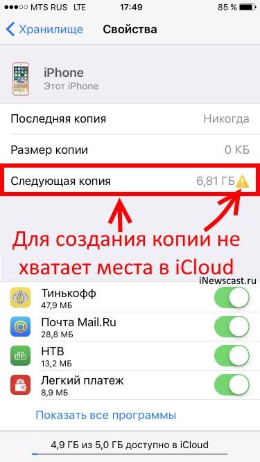 Для создания копии не хватает места в iCloud