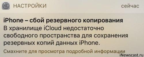 iPhone - сбой резервного копирования