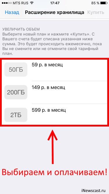 Тарифные планы iCloud