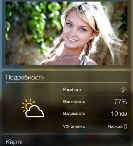 Рекламный блок в приложении Yahoo погода
