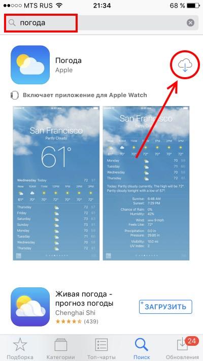 Удалили погоду - cкачайте ее в App Store!