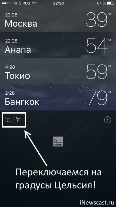 iPhone показывает неправильную температуру