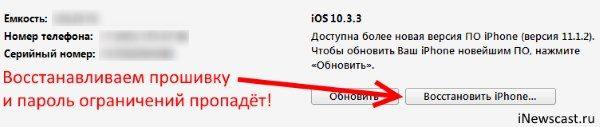 Удаляем пароль ограничений - восстанавливаем iOS
