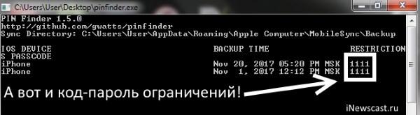 Запускаем программу и видим код ограничений