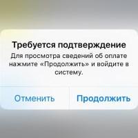 Требуется подтверждение оплаты в App Store