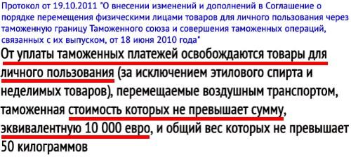 Товаров для личного пользования можно ввезти на 10 000 евро