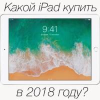 Какой iPad купить в 2018 году? Сделай лучший выбор!