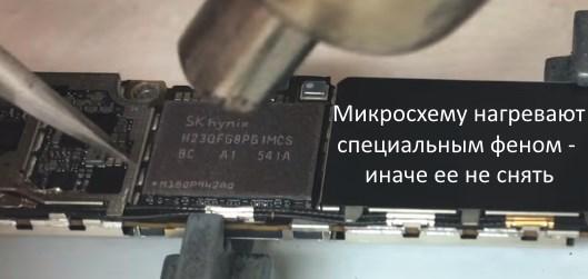 замена нанд iphone 5