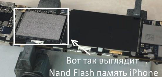 Вот так выглядит Nand Flash память iPhone