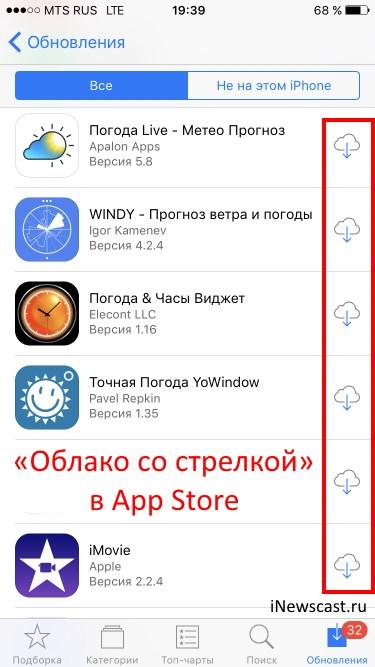 Значок «облако со стрелкой» в App Store