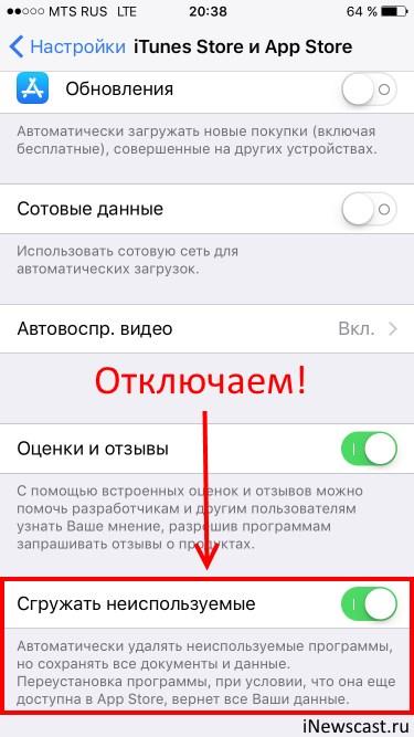 Отключаем «выгрузку» приложений