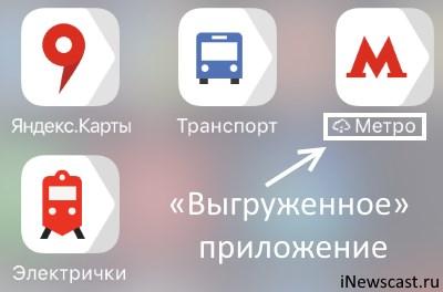 «Облако со стрелкой» около названия приложения в iPhone