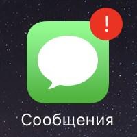 iPhone не отправляет SMS и iMessage