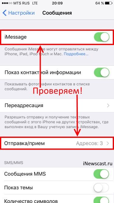 Активируем iMessage