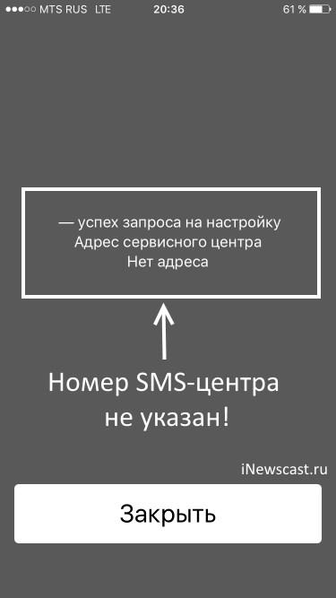 Нет адреса SMS-центра в iPhone - сообщение не отправится