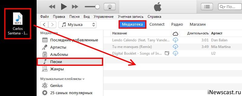 Переносим заготовку под рингтон в iTunes