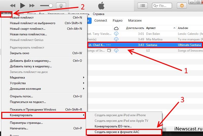 В iTunes выбираем «Создать версию файла в формате AAC»