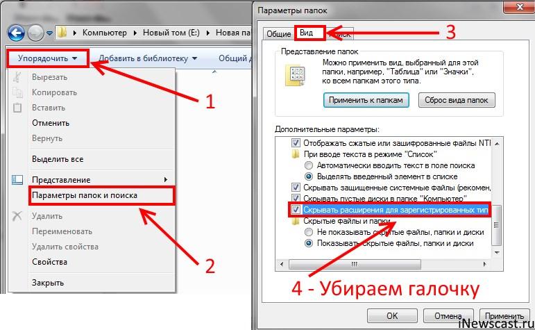 Включаем отображение расширений файлов в Windows 7