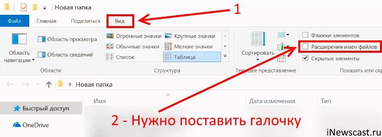 Активируем показ расширений файлов в Windows 8 и 10