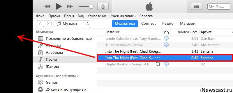 Переносим рингтон-заготовку из iTunes на рабочий стол