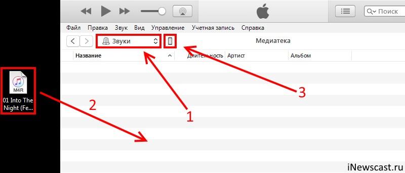 Переносим уже готовый рингтон в iTunes